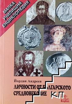 Личности от българското средновековие