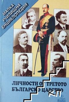 Личности от Третото българско царство