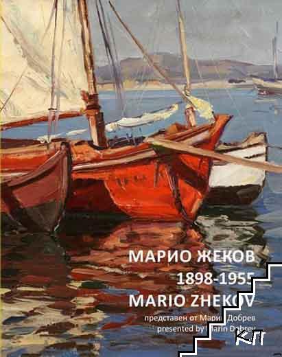 Марио Жеков 1898-1955