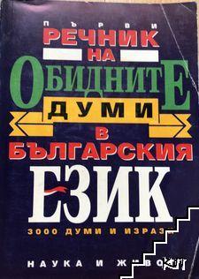 Речник на обидните думи в българския език