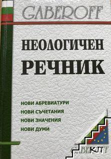 Неологичен речник