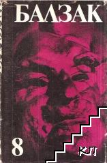 Избрани творби в десет тома. Том 7: Шагренова кожа. Неизвестният шедьовър. Луи Ламбер