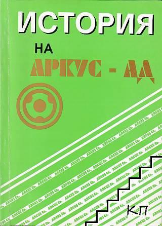 "История на ""Аркус"" - АД"