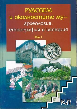 Рудозем и околностите му - археология, етнография и история. Том 1