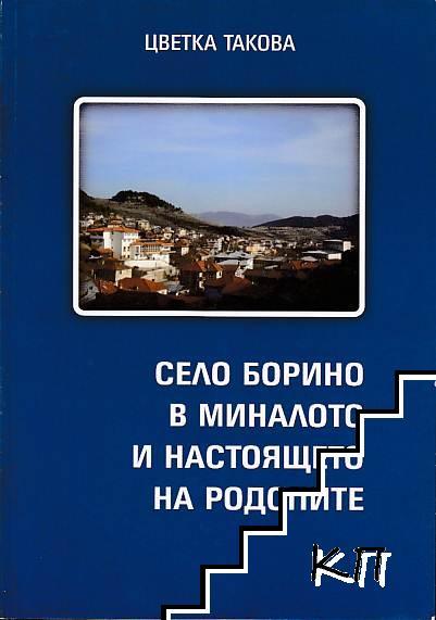 Село Борино в миналото и настоящето на Родопите