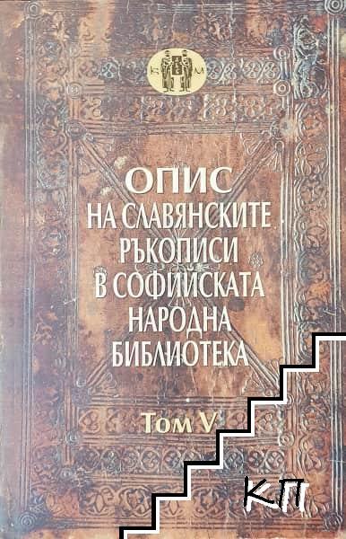Опис на славянските ръкописи в Софийската народна библиотека. Том 5