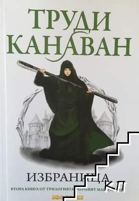 Черният магьосник. Книга 2: Избраница