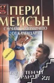 Пери Мейсън: Случаят с момичето от календара