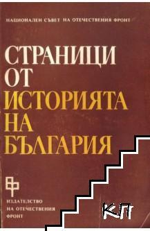 Страници от историята на България. Том 2