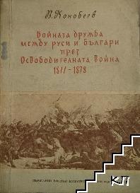 Бойната дружба между руси и българи през Освободителната война 1877-1878
