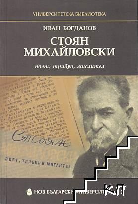 Стоян Михайловски - поет, трибун, мислител