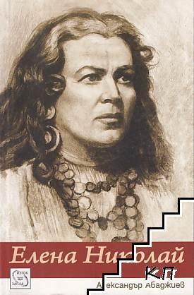 Елена Николай