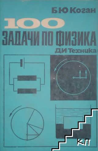 100 задачи по физика