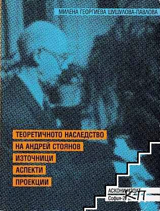 Теоретичното наследство на Андрей Стоянов