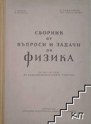 Сборник от въпроси и задачи по физика за 8.-11. клас