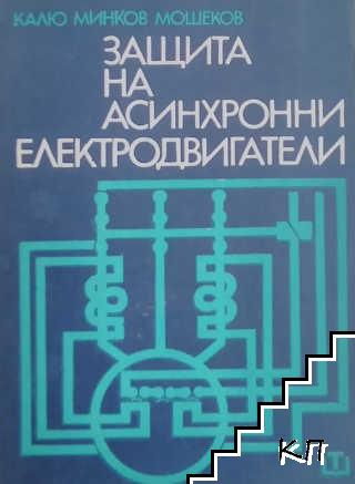 Защита на асинхронни електродвигатели