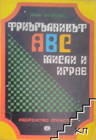 Триъгълникът ABC мисли и чертае