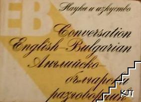 Conversation English-Bulgarian / Английско-български разговорник