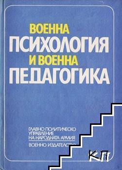 Военна психология и военна педагогика. Част 3