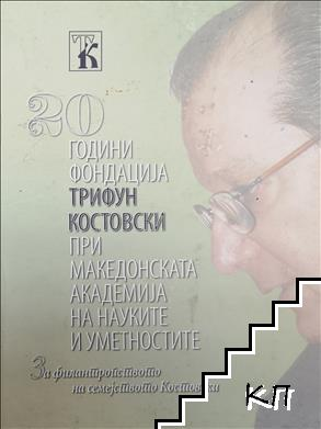 20 години фондациjа Трифун Костовски при македонската академиjа на науките и уметностите