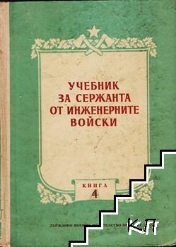 Учебник за сержанта от инженерните войски. Книга 4