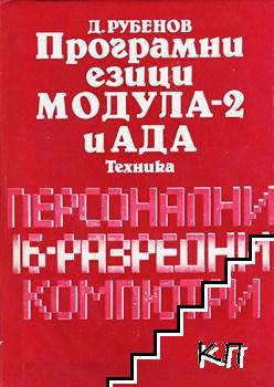 Програмни езици Модула-2 и Ада