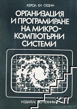 Организация и програмиране на микрокомпютърни системи