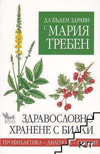Здравословно хранене с билки