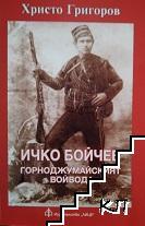 Ичко Бойчев