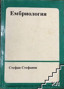 Ембриология