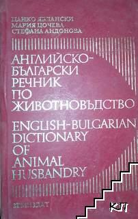 Английско-български речник по животновъдство