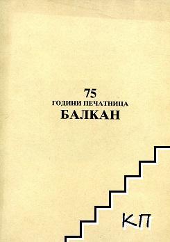 75 години печатница Балкан