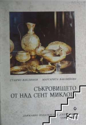 Съкровището от Над Сент Миклош