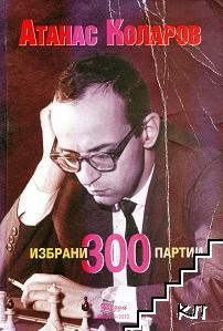 Атанас Коларов - 300 избрани партии