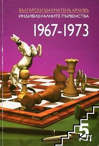 Български шахматен архив. Том 5: Индивидиални първенства 1967-1973