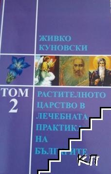 Лечебната традиция на българите. Том 2