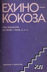 Ехинококоза