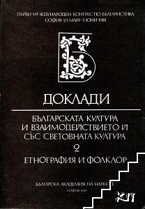 Българската култура и взаимодействието и със световната култура. Том 2: Етнография и фолклор