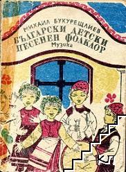 Български детски песенен фолклор