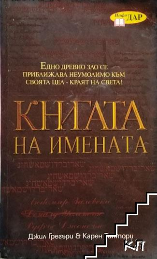 Книга на имената