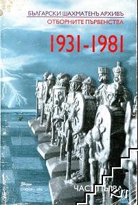 Български шахматен архив. Част 1