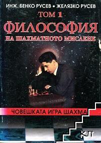 Философия на шахматното мислене. Том 1
