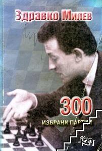 Здравко Милев - 300 избрани партии
