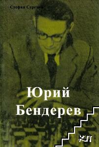 Юрий Бендерев