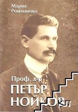 Проф. д-р Петър Нойков