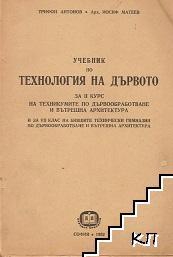 Учебник по технология на дървото