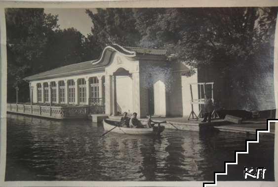 Пловдив 1954 г. Езерото с кея и бюфет-ресторанта