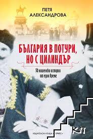 България в потури, но с цилиндър. Книга 1