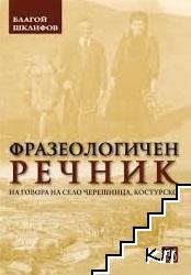 Фразеологичен речник на говора на село Черешница, Костурско