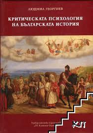Критическата психология на българската история